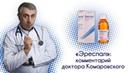 «Эреспал»: комментарий доктора Комаровского