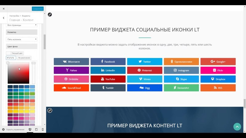 WordPress тема Imper - Виджет Социальные иконки LT