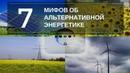 7 мифов об альтернативной энергетике