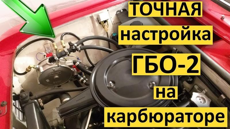 ТОЧНАЯ настройка ГБО-2 на карбюраторе