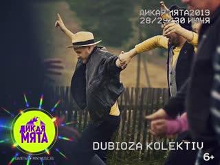 Dikaya_myata_random_slot / dubioza kolektiv / качевники / caleb hawley