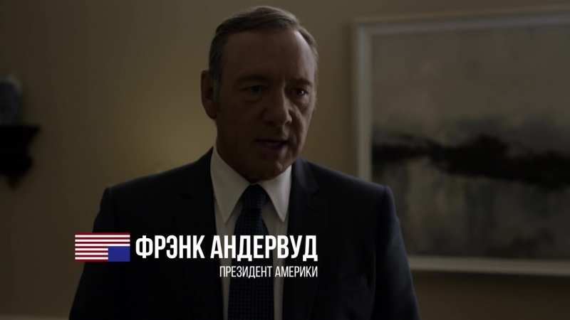 Карточный домик - House of Cards - Урок политики №6.mp4