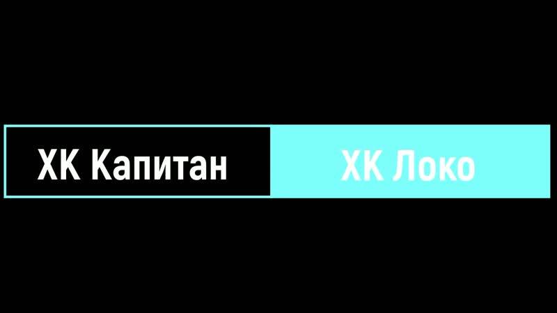 ХК Капитан ХК Локо 17 02 2019