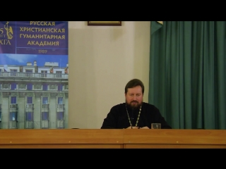 протоиерей Александр Дягилев. Лекция 4