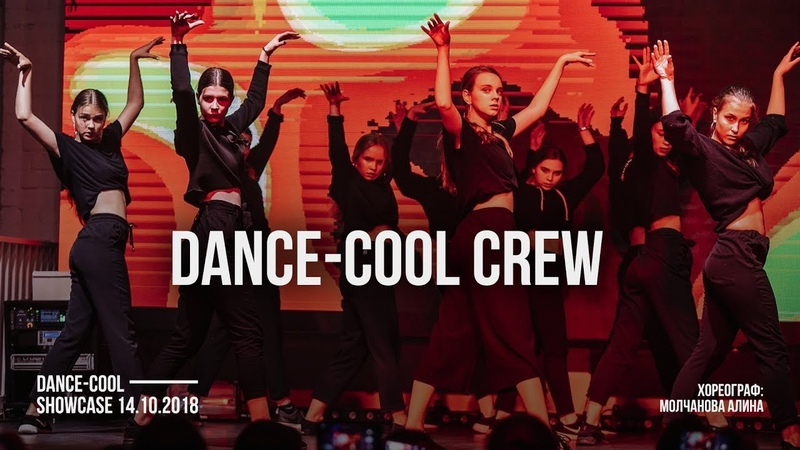 DANCE-COOL | SHOWCASE | 14.10