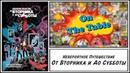 Обзор комикса «От вторника и до субботы» от On The Table