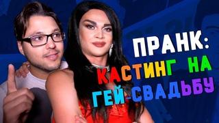 Пранк Кастинг ведущих на ГЕЙ свадьбу | Пошалим с Шалимовым