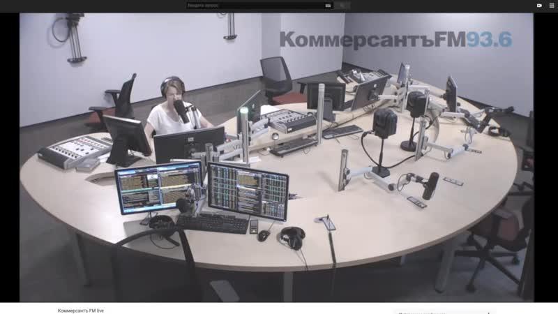 Игорь Линк про кибердружины на радио Коммерсант FM