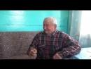 Интервью с тружеником тыла Мардаленовым П.Н. с.Михайловка Зак.р.