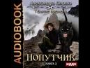 2001427 Glava 01 Аудиокнига Лисина Александра Темные времена Книга 2 Попутчик