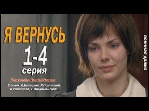   Я вернусь 1,2,3,4 серия Военная драма   2017