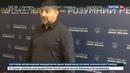 Новости на Россия 24 Одесский областной совет поддержал инициативу по импичменту Порошенко