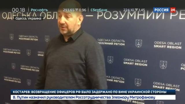 Новости на Россия 24 • Одесский областной совет поддержал инициативу по импичменту Порошенко