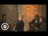 Татьяна Доронина исполняет песню Новеллы Матвеевой. Театральные встречи (1982)
