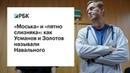 Моська и пятно слизняка как называли Навального Усманов и Золотов