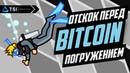 Прогноз на Bitcoin(BTC) ☢️ Обзор Ethereum, EOS, BitcoinCash   Как хеджировать риски бирж и Tether?