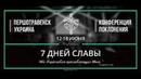 Конференция хвалы и поклонения «7 дней славы» | Першотравенск | 14.06.2017