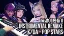 Let's Make K DA POP STARS Instrumental Remake 똑같이 만들기 Cover LOL