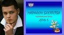 Марафон Богатства День 5 Подготовка Радик Хамидуллин ФИНАНСОВАЯ ГРАМОТНОСТЬ