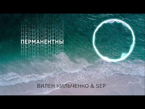 Вилен Кильченко Sep - Перманентны (Премьера песни 2018)