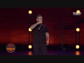 Stand Up: Стас Старовойтов - Маятники Фуко в мужской раздевалке