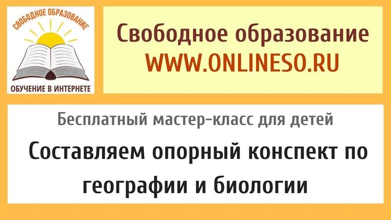 В Кузнецова Составляем опорный конспект по географии и биологии 2018 06 15