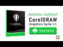 Скачать торрент CorelDRAW X8 русская версия 2017 и ключи