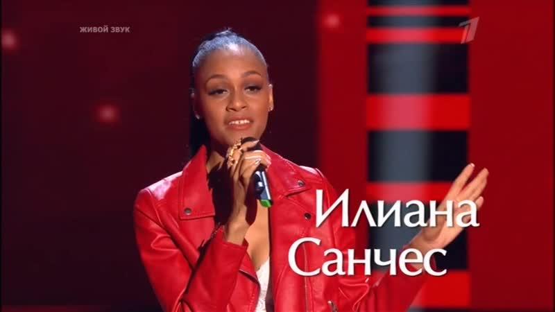 Илиана Санчес - Yo Vivire_I Will Survive _ Голос