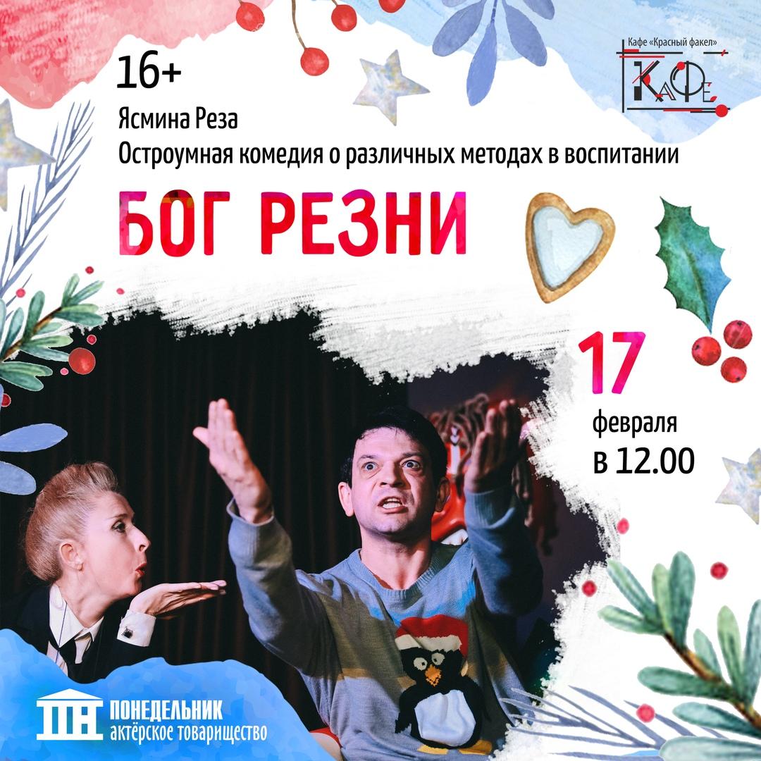 """Афиша Новосибирск 17 февраля «Бог резни» в КаФе """"Красный факел"""""""