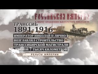 Эпоха Николая II_Железные дороги
