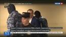 Новости на Россия 24 Захарченко суд продлил арест подпольному миллиардеру