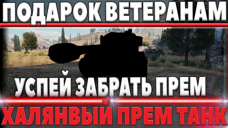 РОЗЫГРЫШ ПРЕМ ТАНКА 8ЛВЛ НА ХЭЛЛОУИН И ГОЛДА ФАРМЛЮ МИЛЛИОНЫ СЕРЫ ХАЛЯВА В world of tanks