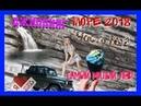 Джиппинг 2018 Огромные водопады Остров Антар Самый милый лев Отдыхаем на ура 2 серия