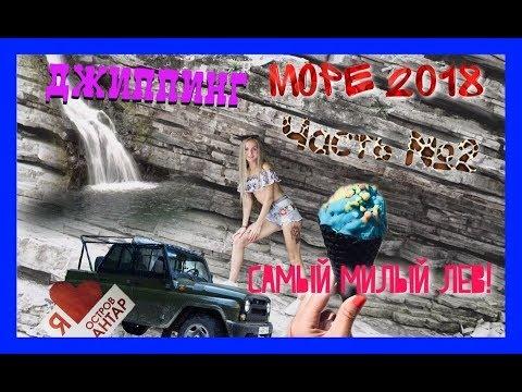 Джиппинг 2018. Огромные водопады. Остров Антар. Самый милый лев. Отдыхаем на ура. 2 серия