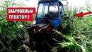 ШОК!Нашел СТАРЫЙ ЗАБРОШЕНЫЙ Трактор в Болоте