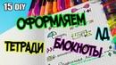 15 идей! КАК ОФОРМИТЬ ЛД, ТЕТРАДЬ, БЛОКНОТ, РАЗВОРОТ / Оформлялки ЛумПланет