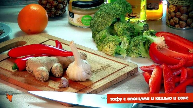 Тофу с овощами и кешью в воке