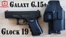 Реалистичный игрушечный пистолет Glock 19 металлический пружинный пистолет Galaxy G 15