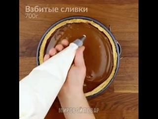 Просто и очень вкусно. Не торт, а мечта!😍
