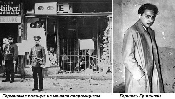 «Хрустальная ночь» в нацистской Германии 9 ноября 1938 года по всей территории нацистской Германии началась серия скоординированных атак (погромов) против евреев. Улицы немецких городов