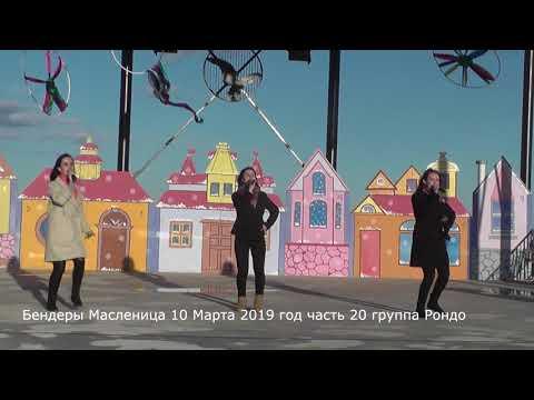 Бендеры Масленица 10 Марта 2019 год часть 20 б