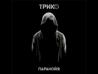 Паранойя (Альбом Паранойя)