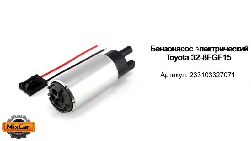 Бензонасос электрический Toyota 32-8FGF15 (233103327071)