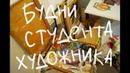 Будни студента-художника~
