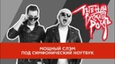 Backstage Blog №6 - Легенды русского рока