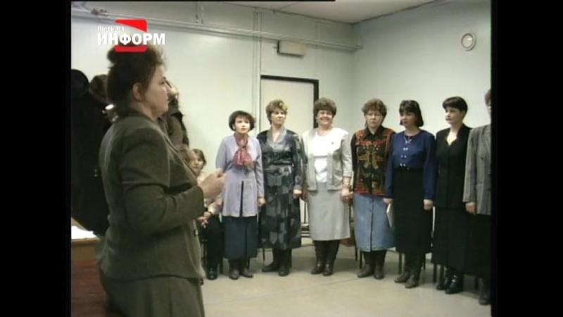 Хоровой коллектив 1998 (Архивы нашей памяти)