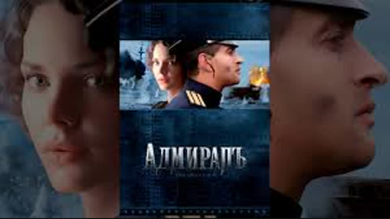 А.Колчак. Адмиралъ