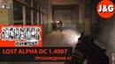 Stalker Lost Alpha DC 14007 прохождение 7 Агропром Перестрелки с военными