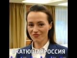 Елена Слесаренко - #КатюшаЯРОССИЯ