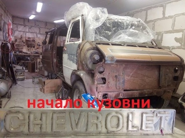 Chevy Van G30 Начало кузовни